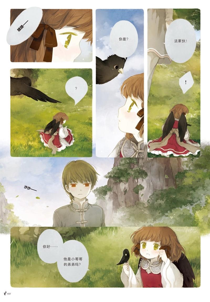 温暖笔触,童话之音——金龙名家Chiya入选日本国际漫画奖
