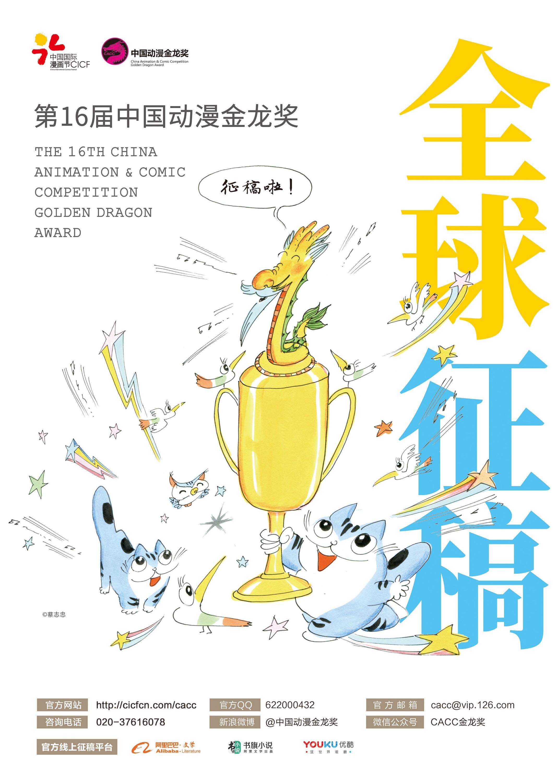 """第16届金龙奖征稿启动!特设""""新中国成立70周年""""主题动漫创作大奖"""