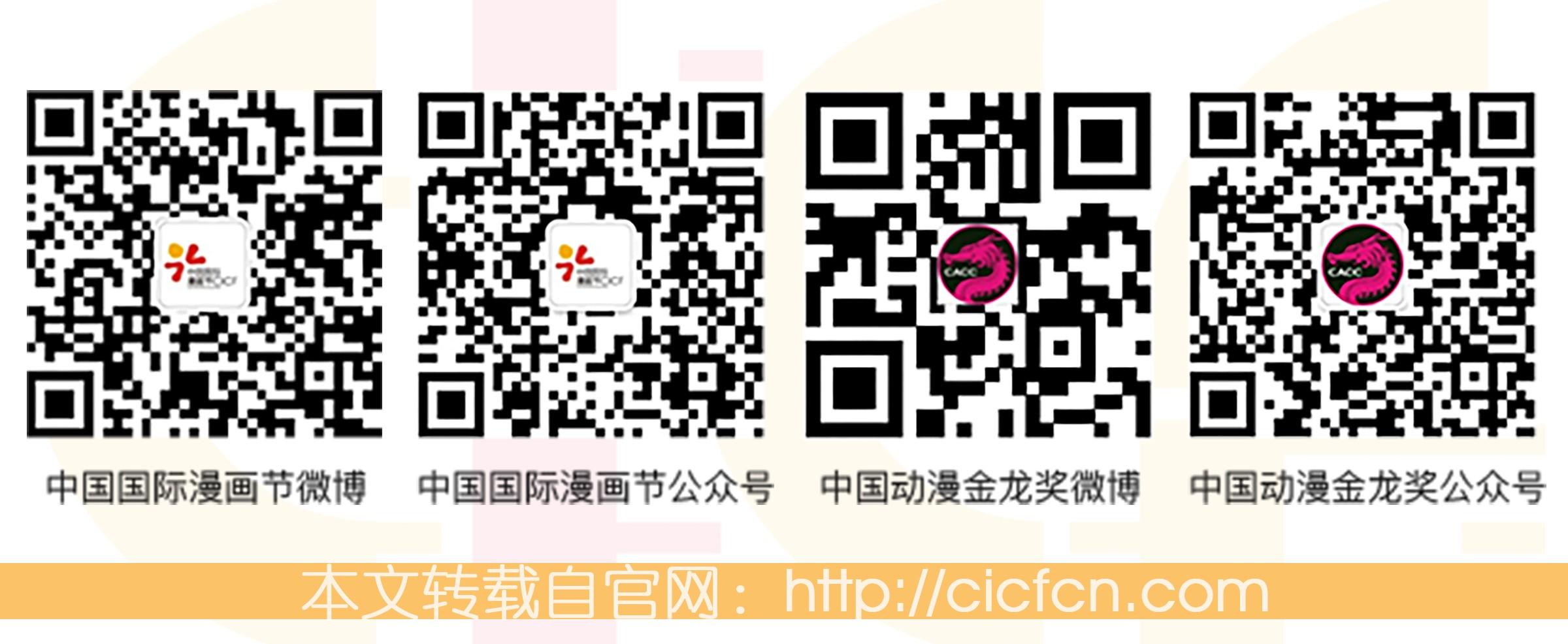 第16届中国动漫金龙奖提名名单揭晓! 原创专区-第8张