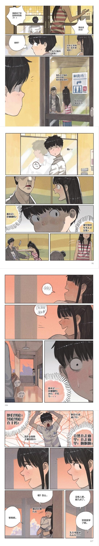 这颗青春漫画的糖,磕起来真苦啊 原创专区-第6张