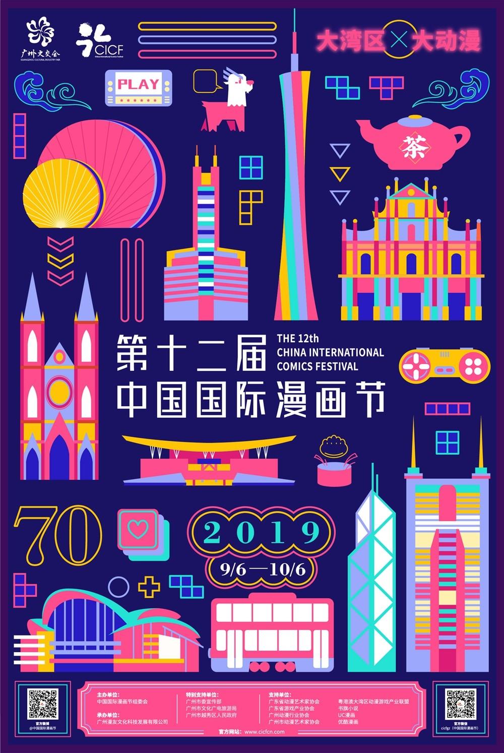 第十二届中国国际漫画节海报正式发布! 展会活动-第2张