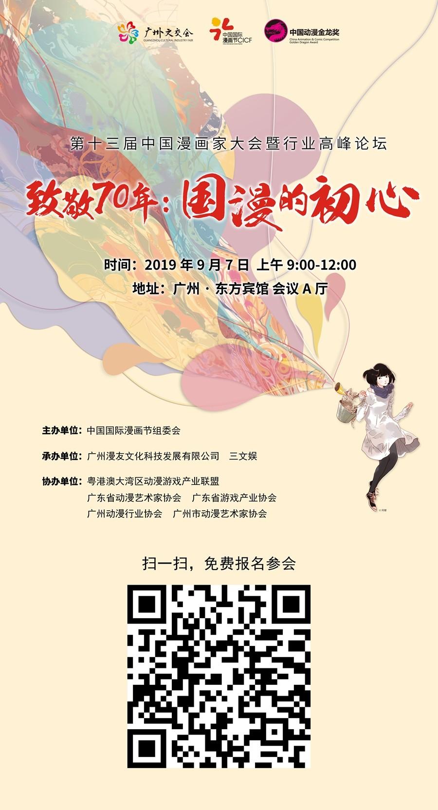 致敬70年:国漫的初心 | 第十三届中国漫画家大会邀您参与 展会活动-第1张