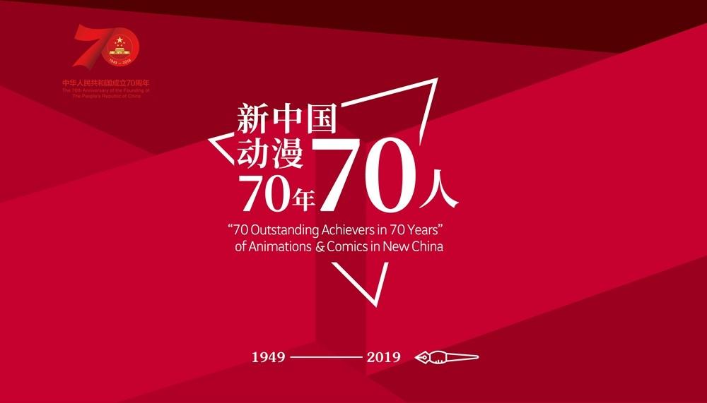 """致敬新中国动漫,""""70年70人""""在穗发布 原创专区-第1张"""